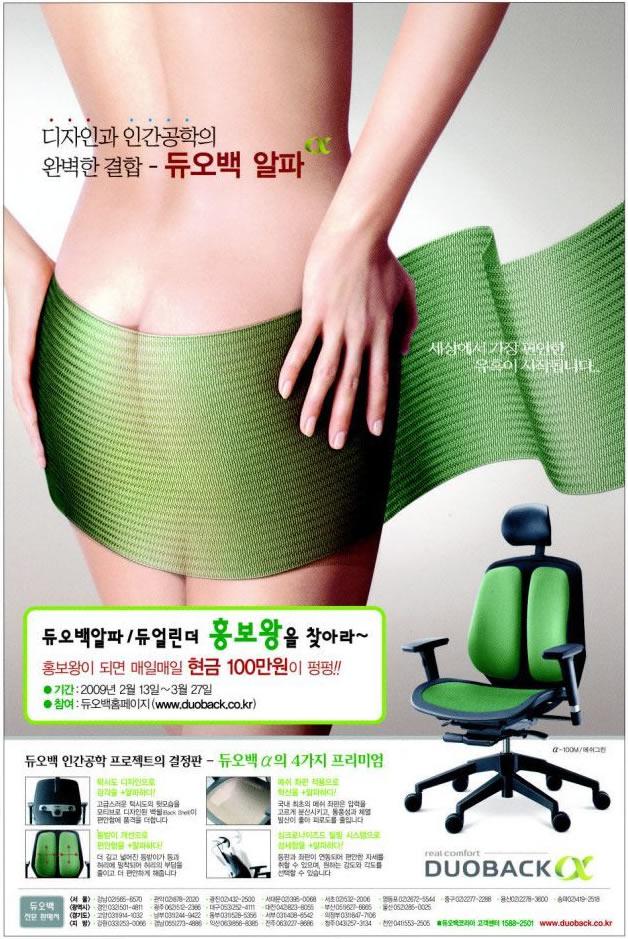 Naked butt ad Korea - Branding in Asia