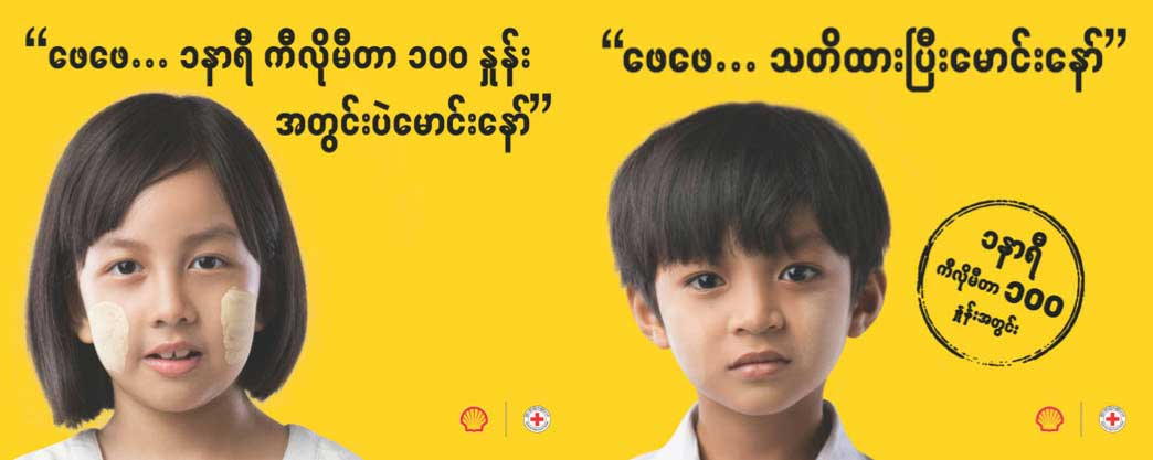 Myanmar's 'Death Highway': Shell, Red Cross and Ogilvy Team up in Campaign to Slow Daddy Down