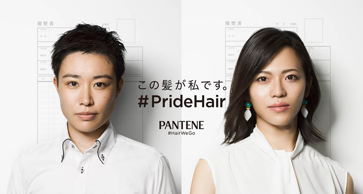 Pantene's #PrideHair Project Encourages the LGBTQ+ Community to be Who they Want to Be