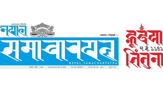 For New Years Day a Nepalese Newspaper has Changed its Masthead for the First Time Ever