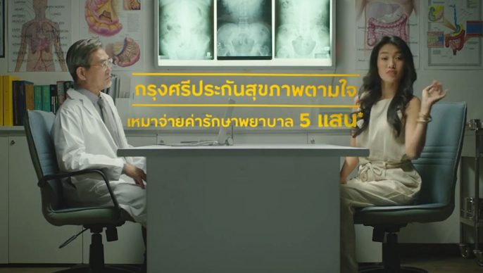 Krungsri Health's Narrator Might Be Wrong, But Their Insurance is Spot On